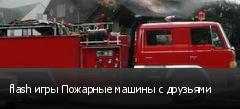 flash игры Пожарные машины с друзьями