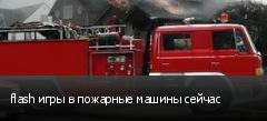 flash игры в пожарные машины сейчас