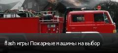 flash игры Пожарные машины на выбор
