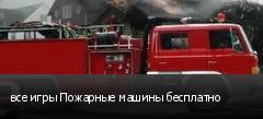 все игры Пожарные машины бесплатно