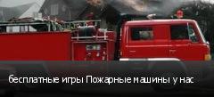 бесплатные игры Пожарные машины у нас