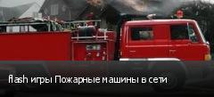 flash игры Пожарные машины в сети