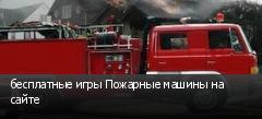 бесплатные игры Пожарные машины на сайте