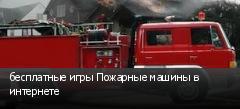 бесплатные игры Пожарные машины в интернете