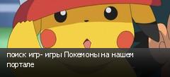 поиск игр- игры Покемоны на нашем портале