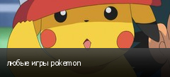 любые игры pokemon