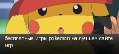 бесплатные игры pokemon на лучшем сайте игр