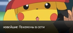 новейшие Покемоны в сети