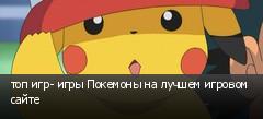 топ игр- игры Покемоны на лучшем игровом сайте