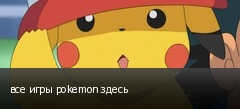 все игры pokemon здесь