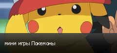 мини игры Покемоны