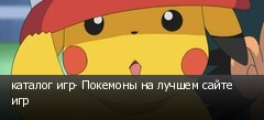 каталог игр- Покемоны на лучшем сайте игр
