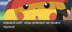 игровой сайт- игры pokemon на нашем портале