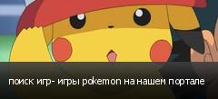 поиск игр- игры pokemon на нашем портале