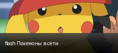 flash Покемоны в сети