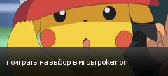 поиграть на выбор в игры pokemon