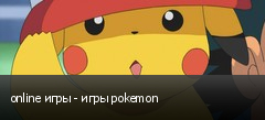 online игры - игры pokemon