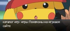 каталог игр- игры Покемоны на игровом сайте