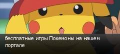 бесплатные игры Покемоны на нашем портале