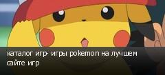 каталог игр- игры pokemon на лучшем сайте игр