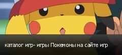 каталог игр- игры Покемоны на сайте игр