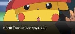 флеш Покемоны с друзьями