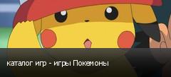 каталог игр - игры Покемоны