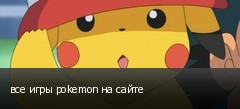 все игры pokemon на сайте