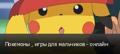 Покемоны , игры для мальчиков - онлайн
