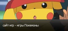 сайт игр - игры Покемоны