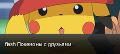 flash Покемоны с друзьями