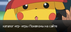 каталог игр- игры Покемоны на сайте