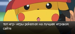 топ игр- игры pokemon на лучшем игровом сайте