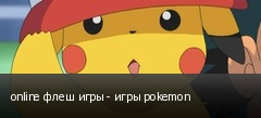 online флеш игры - игры pokemon