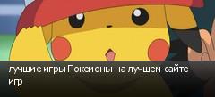 лучшие игры Покемоны на лучшем сайте игр