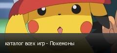 каталог всех игр - Покемоны