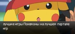 лучшие игры Покемоны на лучшем портале игр