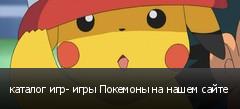каталог игр- игры Покемоны на нашем сайте