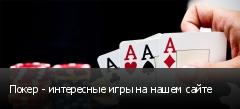 Покер - интересные игры на нашем сайте