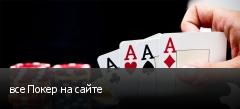 все Покер на сайте