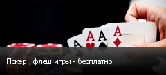Покер , флеш игры - бесплатно