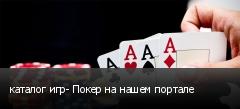 каталог игр- Покер на нашем портале