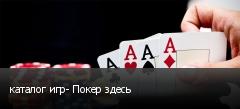 каталог игр- Покер здесь