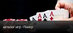 каталог игр - Покер