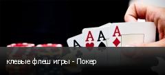 клевые флеш игры - Покер
