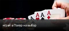 играй в Покер на выбор