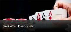 сайт игр- Покер у нас