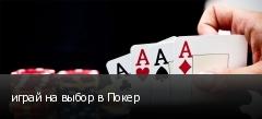играй на выбор в Покер