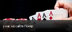 у нас на сайте Покер