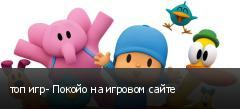 топ игр- Покойо на игровом сайте